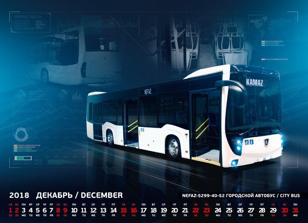 Декабрь в камазовском календаре