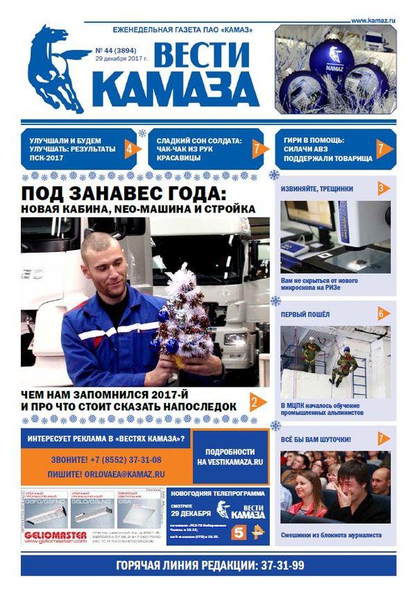 Газета «Вести КАМАЗа» №44