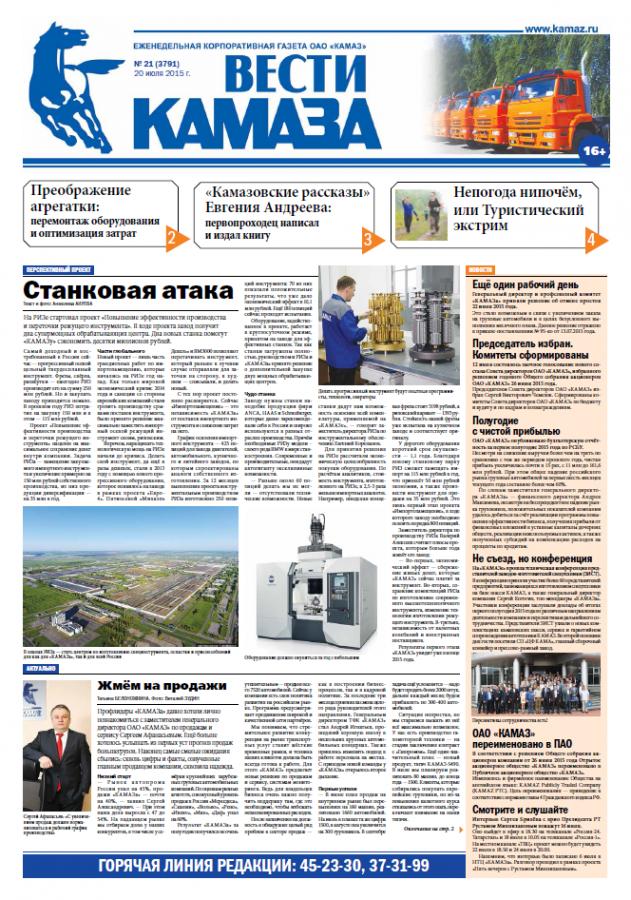 Газета «Вести КАМАЗа», №21 (3791) от 20 июля 2015 г.
