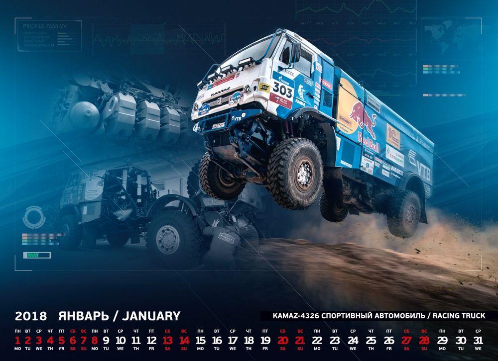 Январь в камазовском календаре