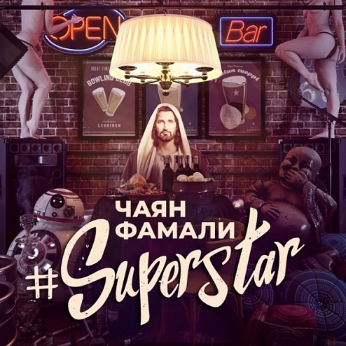 Дуэт «Чаян Фамали» презентовал новый альбом «Superstar»