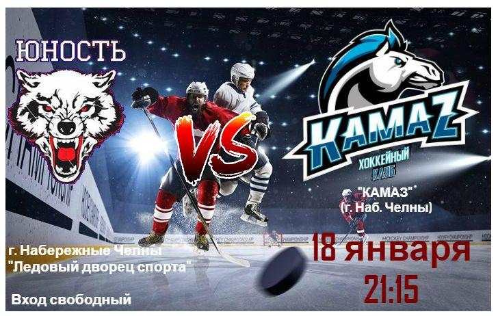Хоккейный матч КАМАЗ - ЮНОСТЬ