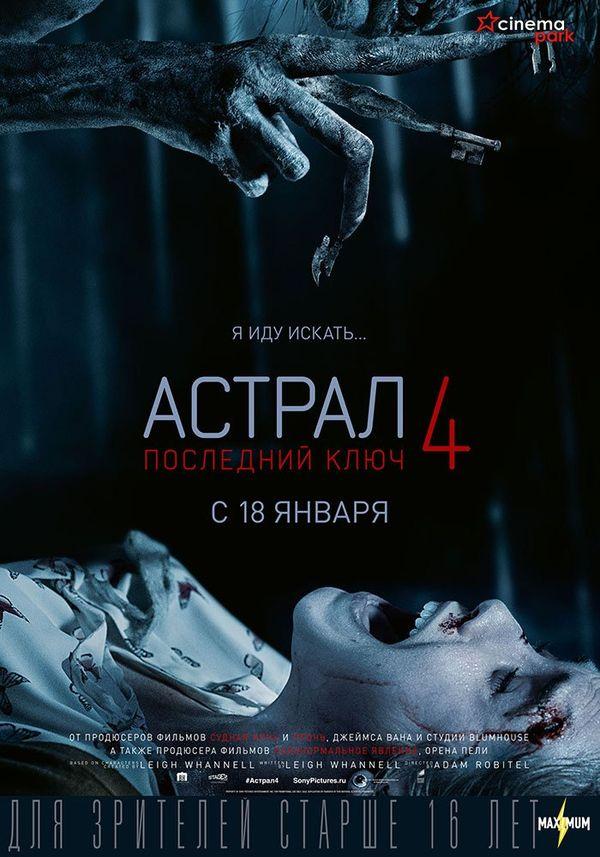 Кинопремьеры недели (18.01.2018)