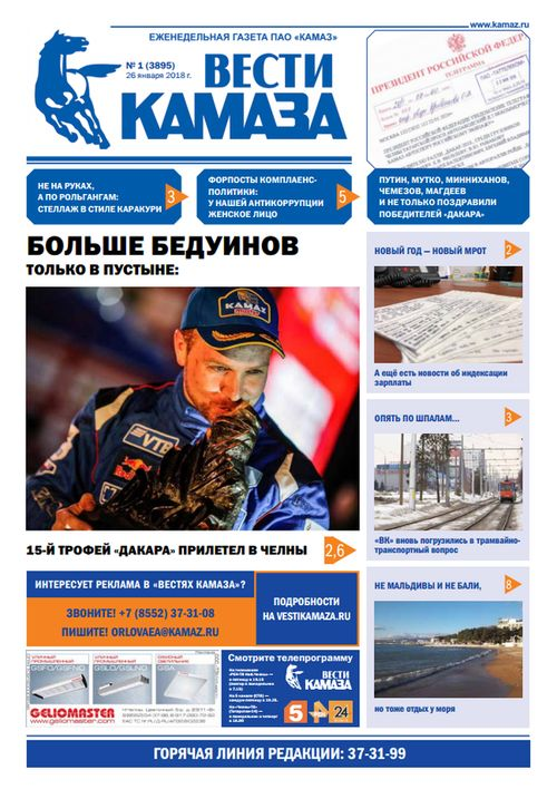 «Вести КАМАЗа» №1 (3895) от 26 января 2018 года