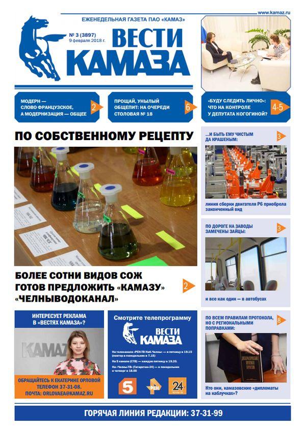 «Вести КАМАЗа» №3 (3897) от 9 февраля 2018 года