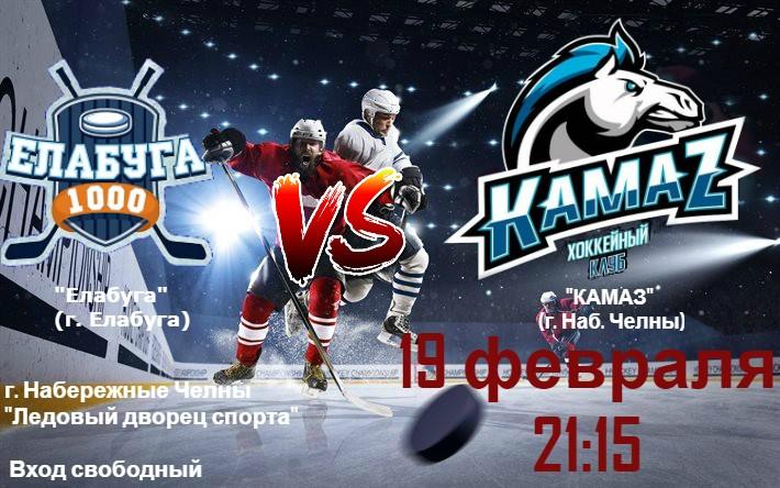 Сегодня в 21:15 в Ледовом дворце матч между командами «КАМАЗ» и «ЕЛАБУГА». Вход свободный