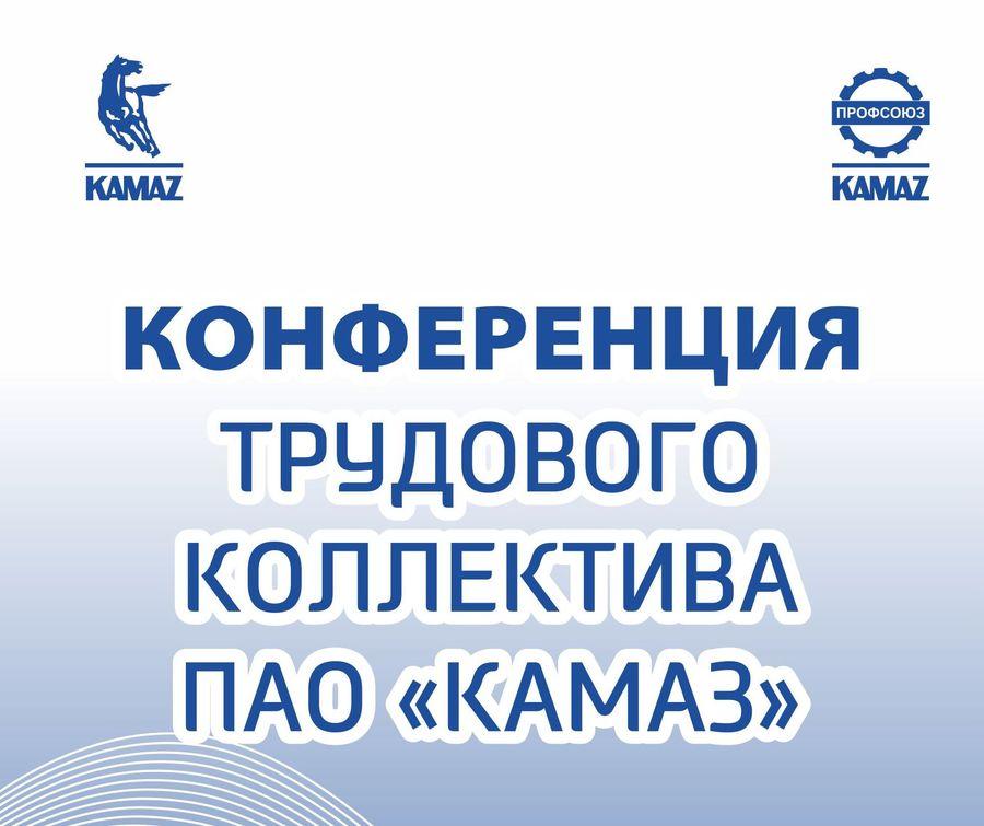 Об итогах выполнения коллективного договора ПАО «КАМАЗ» за 2017 год
