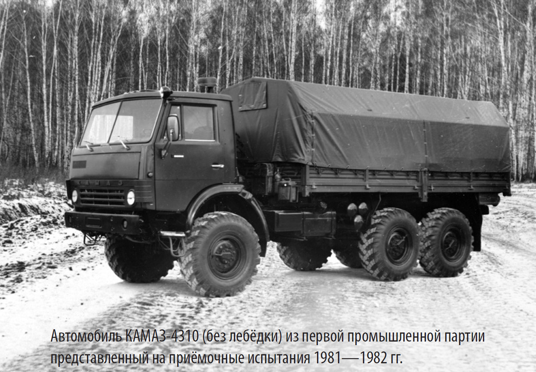 Автомобиль КАМАЗ-4310 из первой промышленной партии