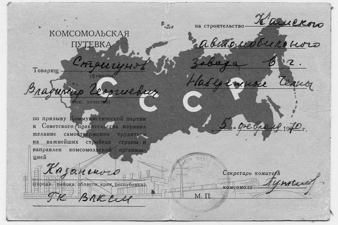 комсомольская путёвка Стригунова Владимира Григорьевича.jpg