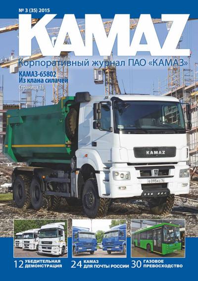 Корпоративный журнал KAMAZ, №3'2015