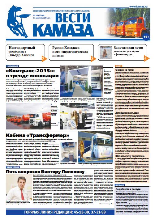 Газета «Вести КАМАЗа», №26 (3796) от 11 сентября 2015 г.