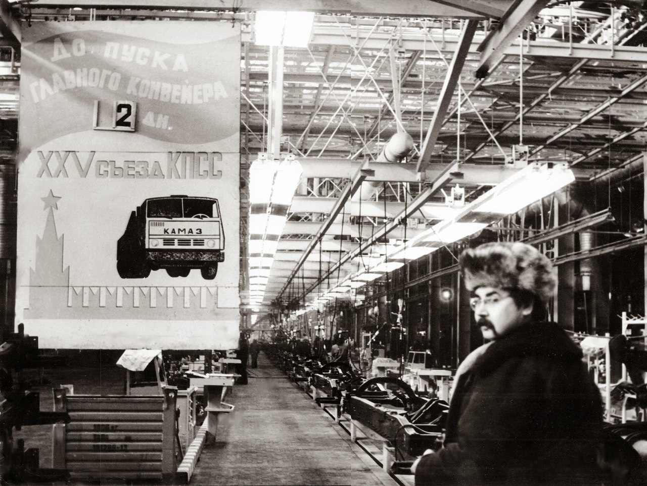 КАМАЗ-1974. Хроника строительства