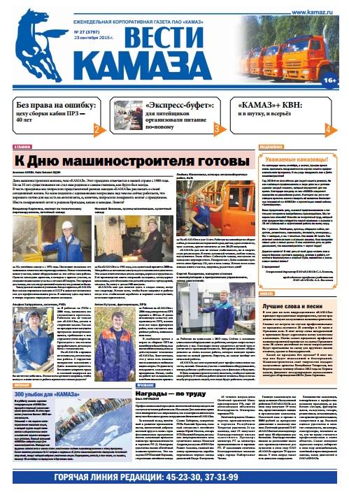 Газета «Вести КАМАЗа», №27 (3797) от 23 сентября 2015 г.