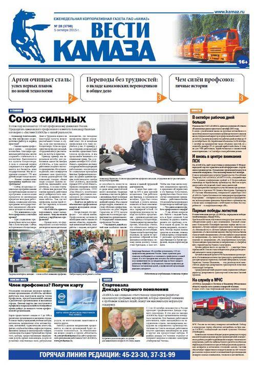 Газета «Вести КАМАЗа», №28 (3798) от 05 октября 2015 г.