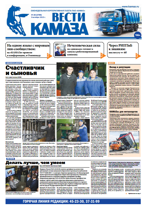 Газета «Вести КАМАЗа», №29 (3799) от 09 октября 2015 г.