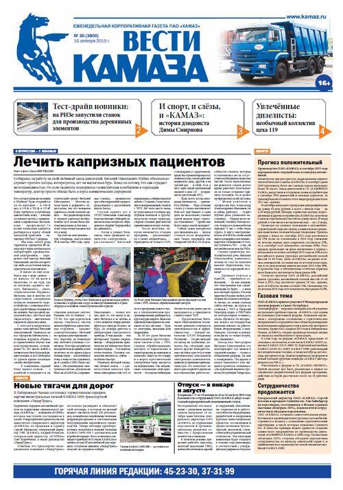 Газета «Вести КАМАЗа», №30 (3800) от 16 октября 2015 г.