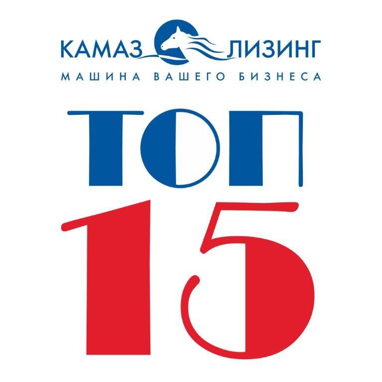 «КАМАЗ-ЛИЗИНГ» в ТОП-15