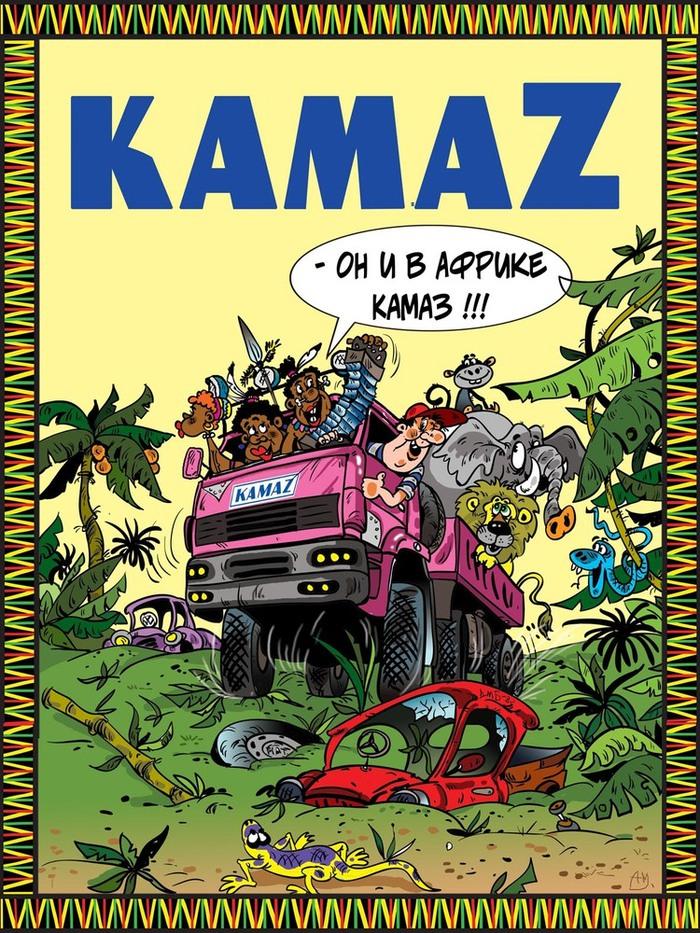 КАМАЗ - герой карикатуры