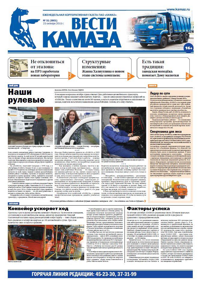 Газета «Вести КАМАЗа», №31 (3801) от 23 октября 2015 г.