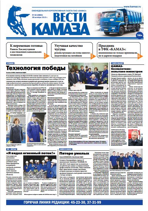 Газета «Вести КАМАЗа», №32 (3802) от 30 октября 2015 г.