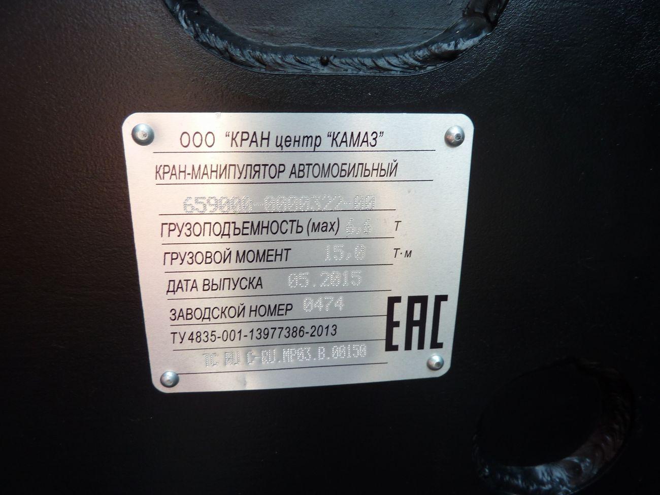 При «КАМАЗе» уже два года действует собственное подразделение, занимающееся установкой различных спецнадстроек и оборудования на шасси – «Кран центр КАМАЗ»