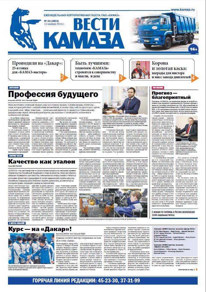 Газета «Вести КАМАЗа», №33 (3803) от 13 ноября 2015 г.