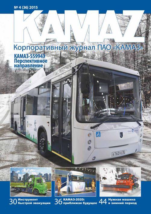 Корпоративный журнал KAMAZ, №4'2015