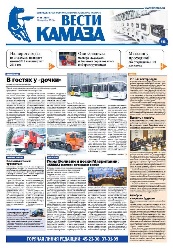 Газета «Вести КАМАЗа», №38 (3808) от 18 декабря 2015 г.