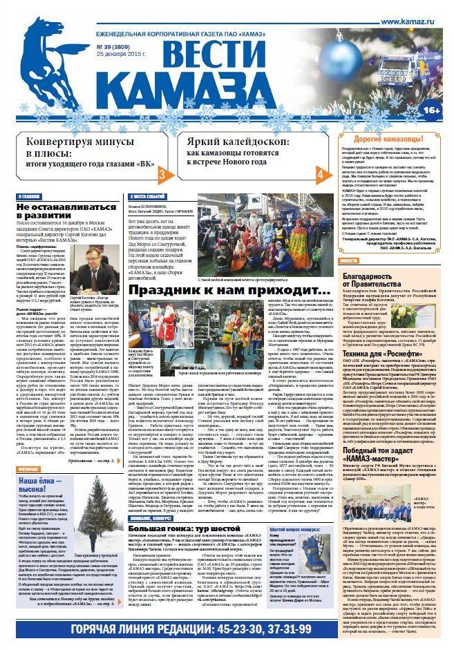 Газета «Вести КАМАЗа», №39 (3809) от 25 декабря 2015 г.
