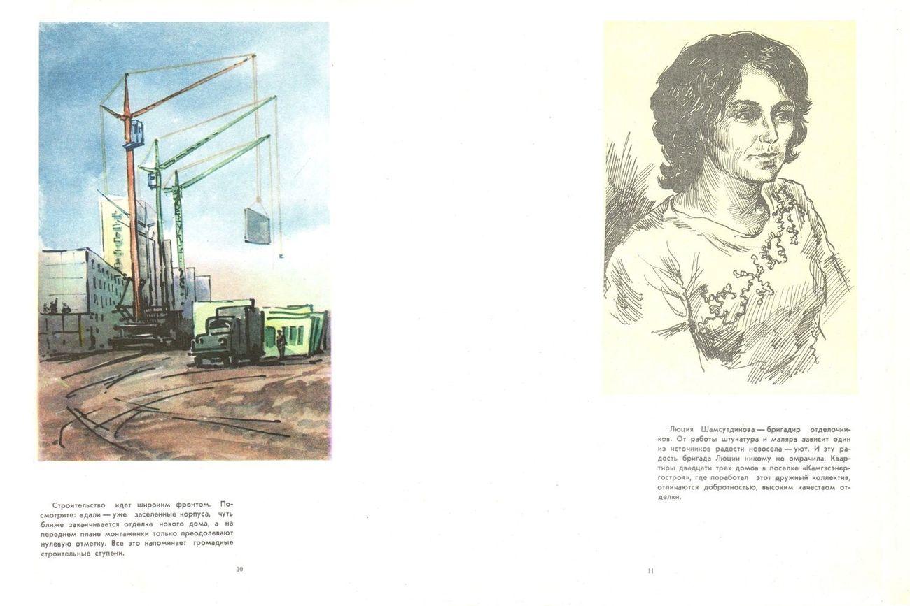 Художественный альбом «КамАЗ начинается» (1972 г.)
