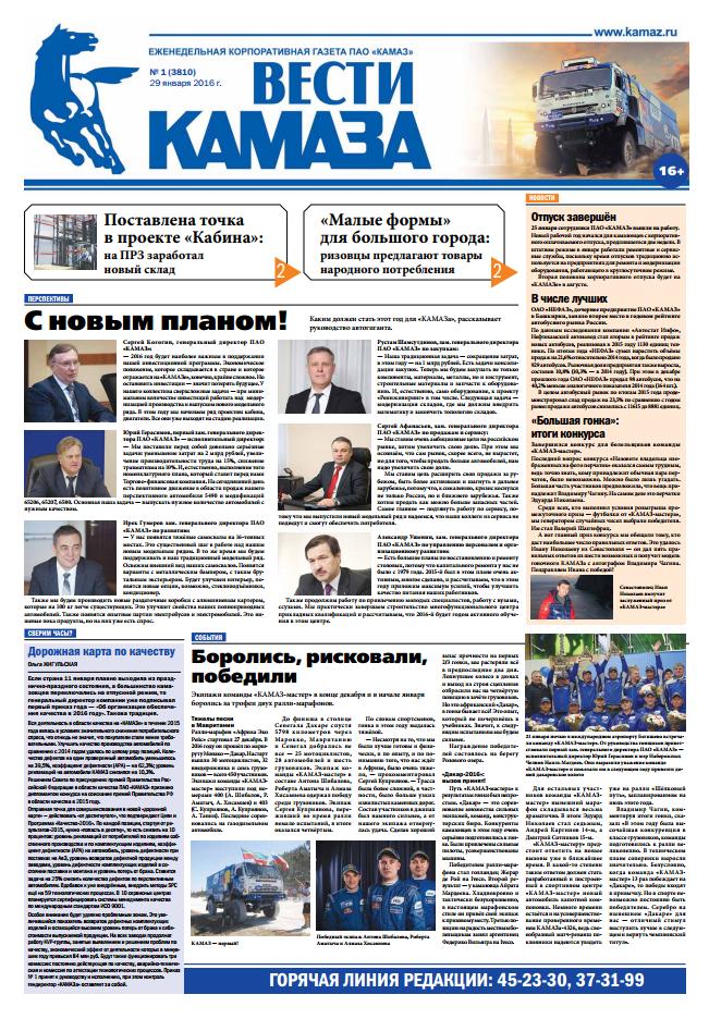 Газета «Вести КАМАЗа», №01 (3810) от 29 января 2016 г.