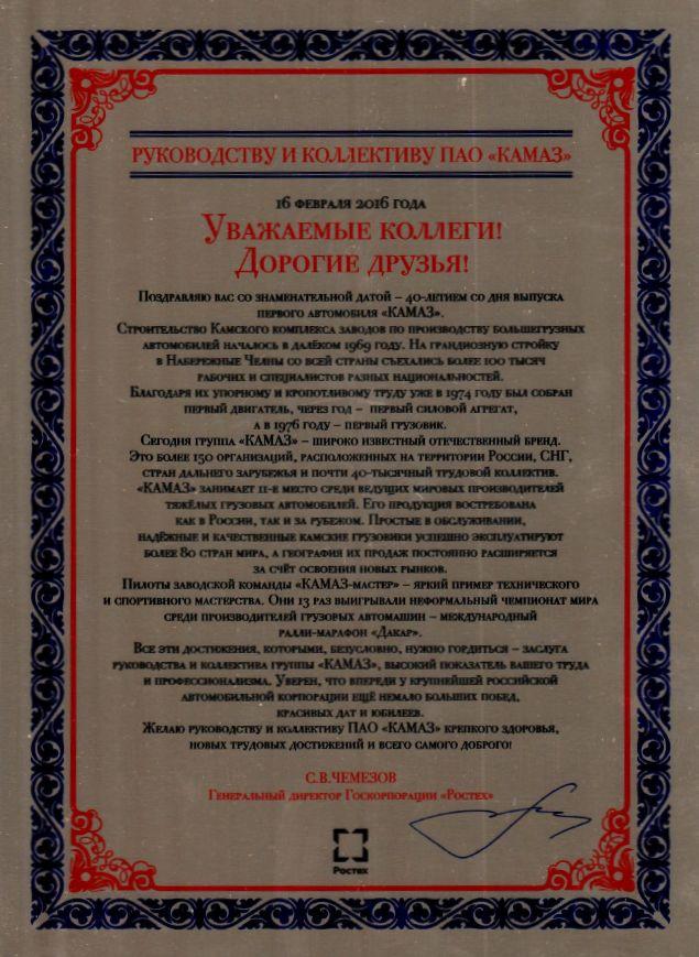 Поздравление генерального директора Госкорпорации Ростех в адрес камазовцев