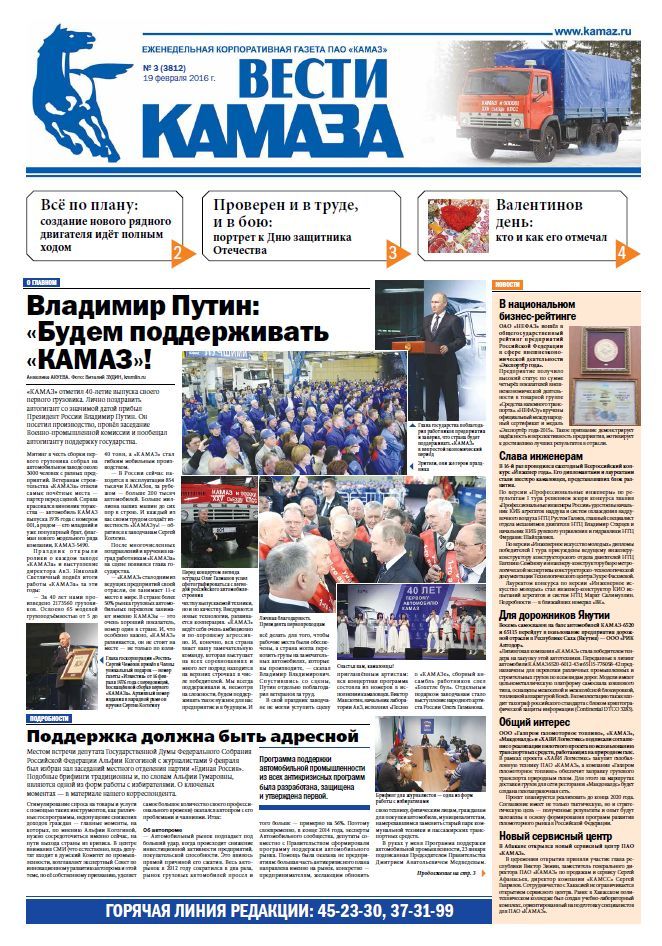 Газета «Вести КАМАЗа», №03 (3812) от 19 февраля 2016 г.