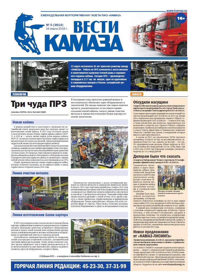 Газета «Вести КАМАЗа», №05 (3814) от 16 марта 2016 г.