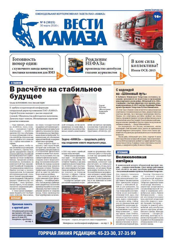 Газета «Вести КАМАЗа», №06 (3815) от 30 марта 2016 г.