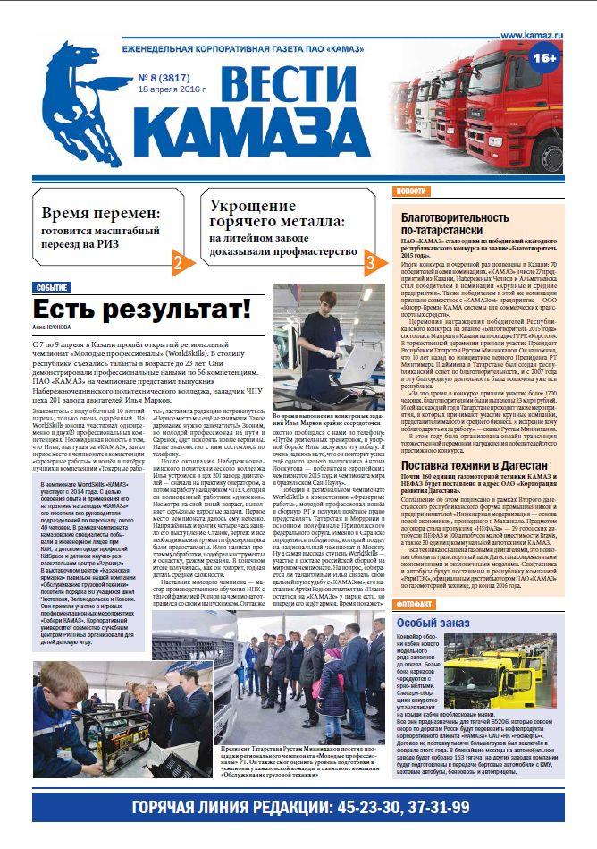 Газета «Вести КАМАЗа», №08 (3817) от 18 апреля 2016 г.