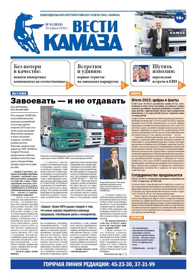 Газета «Вести КАМАЗа», №09 (3818) от 25 апреля 2016 г.