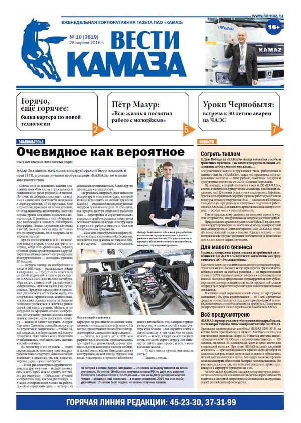 Газета «Вести КАМАЗа», №10 (3819) от 28 апреля 2016 г.