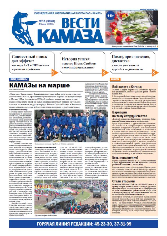 Газета «Вести КАМАЗа», №11 (3820) от 13 мая 2016 г.