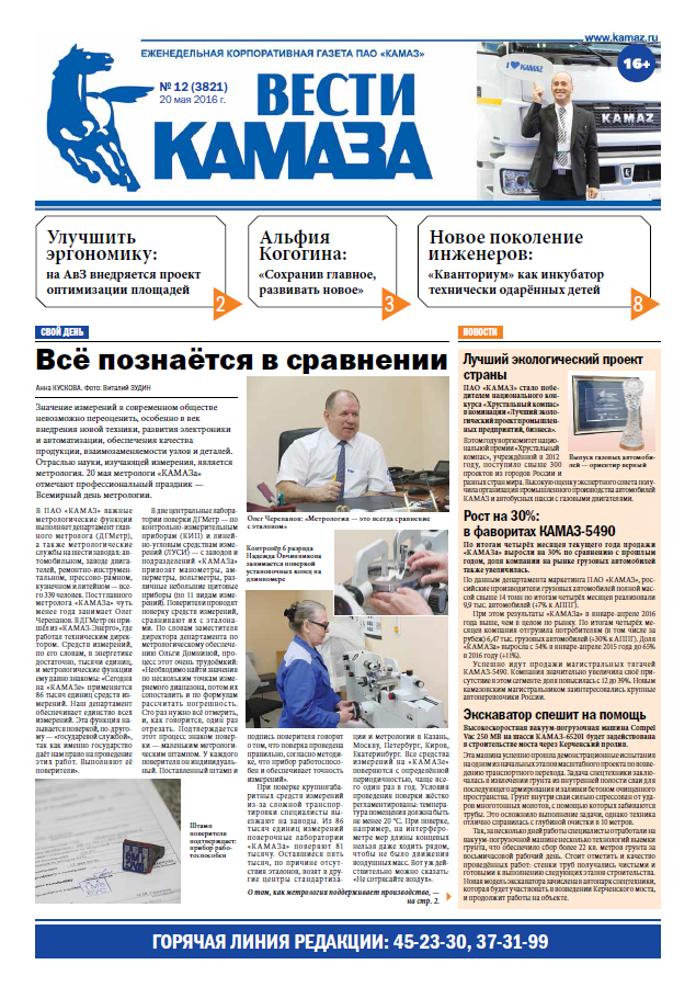 Газета «Вести КАМАЗа», №12 (3821) от 20 мая 2016 г.