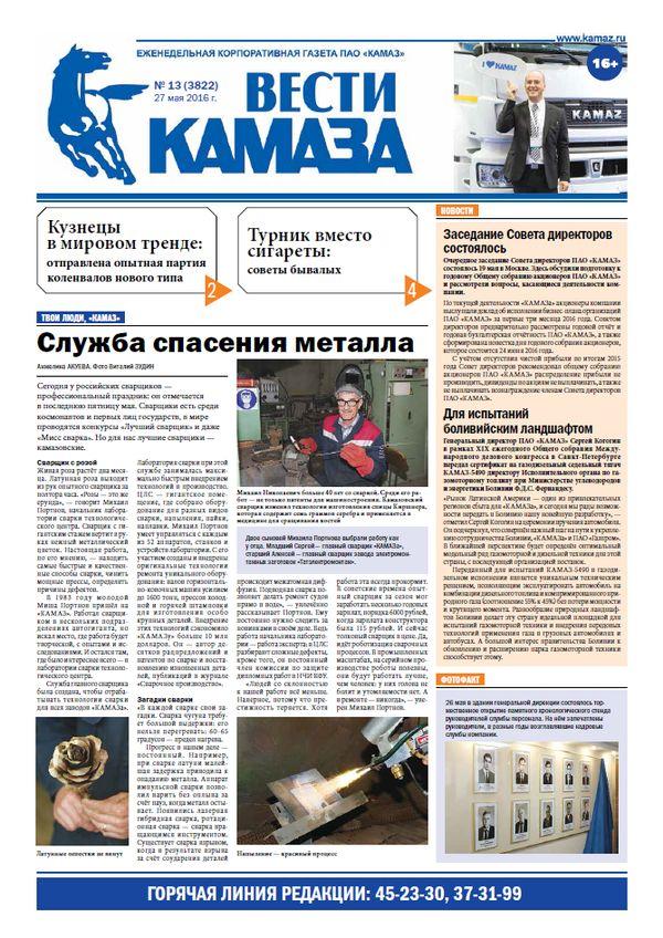Газета «Вести КАМАЗа», №13 (3822) от 27 мая 2016 г.
