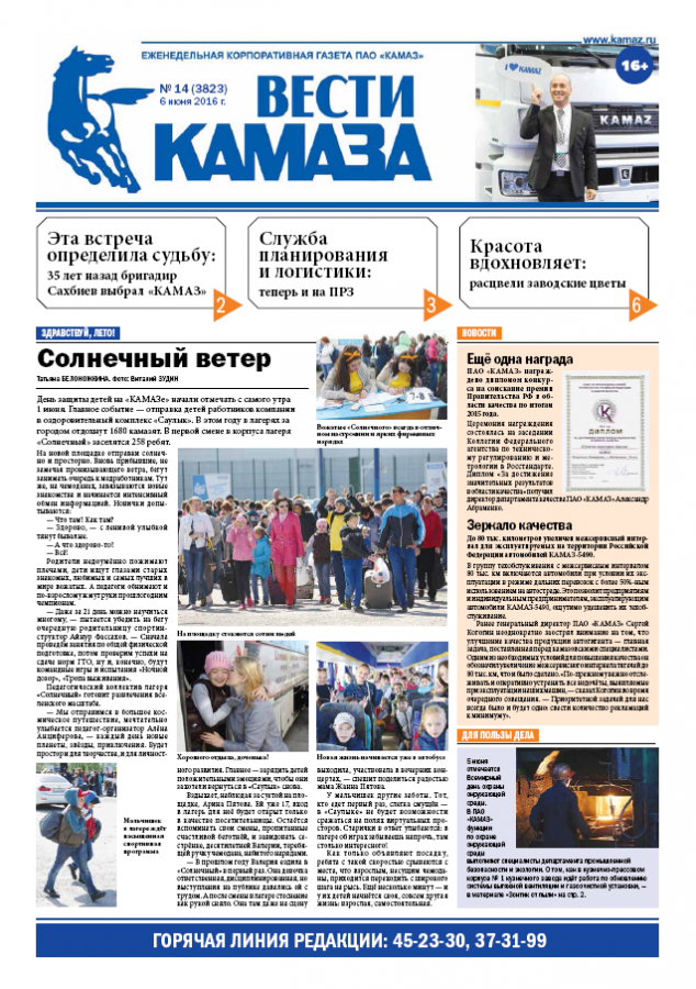 Газета «Вести КАМАЗа», №14 (3823) от 06 июня 2016 г.