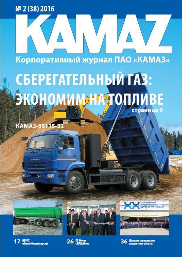 Корпоративный журнал KAMAZ, №2'2016