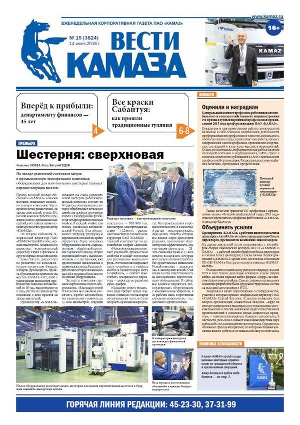 Газета «Вести КАМАЗа», №15 (3824) от 14 июня 2016 г.