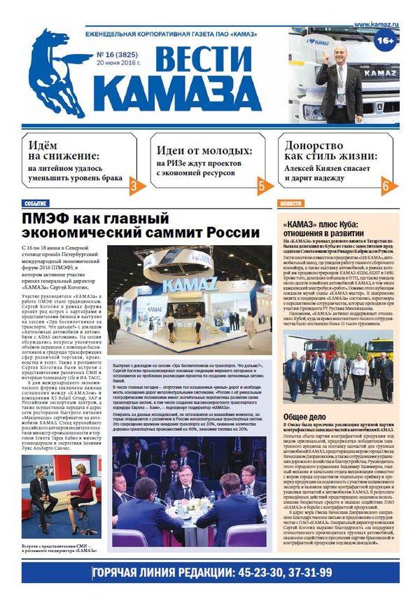 Газета «Вести КАМАЗа», №16 (3825) от 20 июня 2016 г.