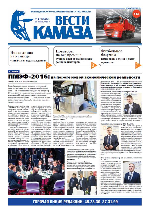 Газета «Вести КАМАЗа», №17 (3826) от 27 июня 2016 г.