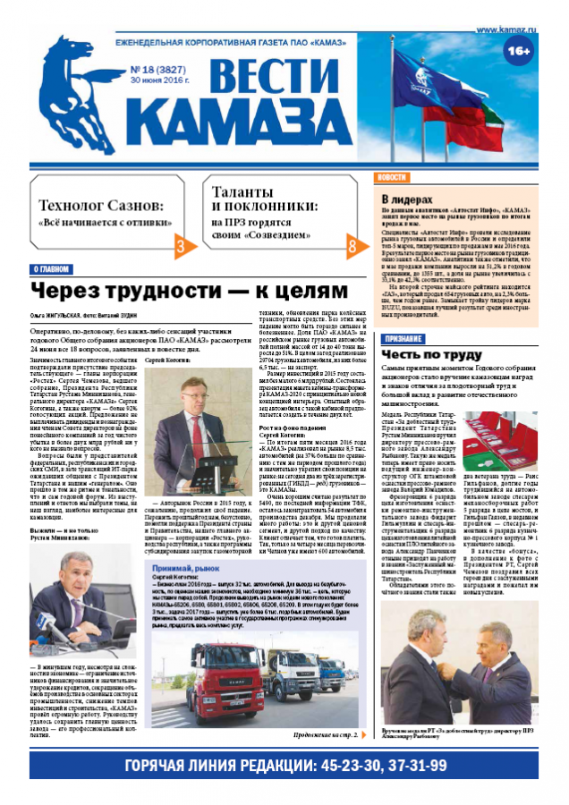 Газета «Вести КАМАЗа», №18 (3827) от 30 июня 2016 г.