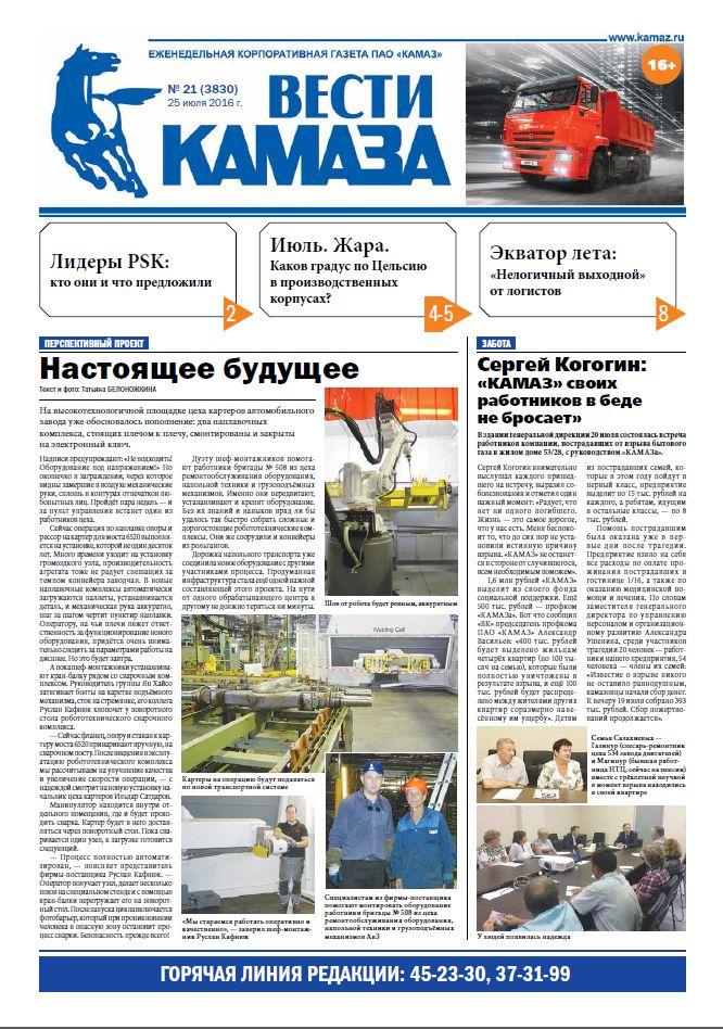 Газета «Вести КАМАЗа», №21 (3830) от 25 июля 2016 г.