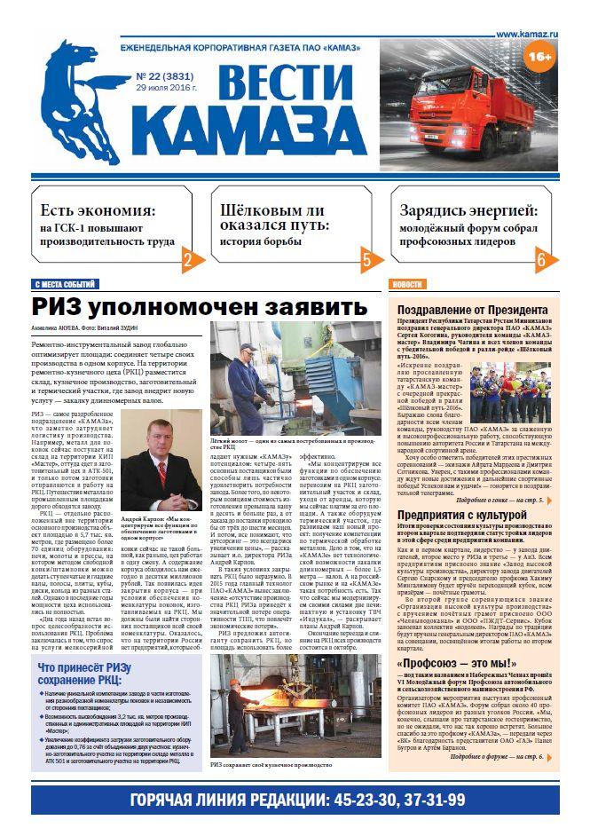 Газета «Вести КАМАЗа», №22 (3831) от 29 июля 2016 г.