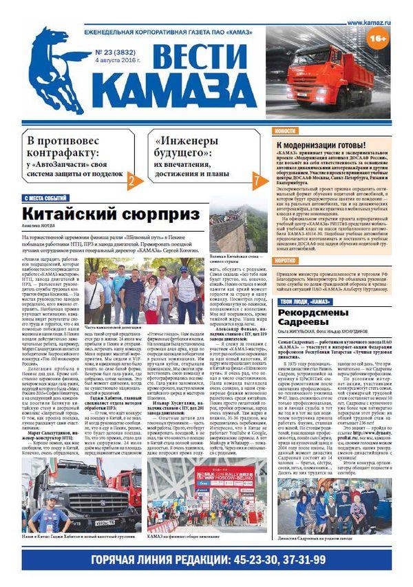 Газета «Вести КАМАЗа», №23 (3832) от 4 августа 2016 г.